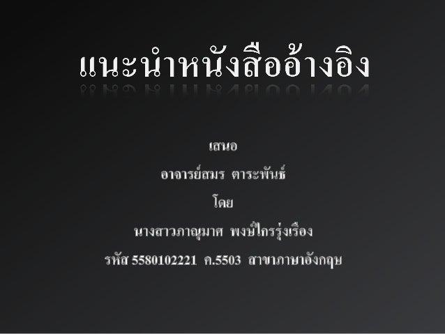 รวมข้อมูลที่สาคัญของสัตว์และพืชใน เมืองไทย ด้วยเนื้อหาที่ละเอียดจากใน เล่ม ทั้งชื่อ ชื่อ สามัญ ชื่อวิทยาศาสตร์ วงศ์ ลักษณะ...