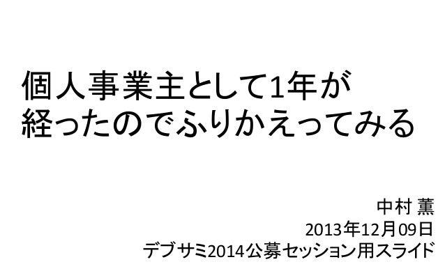 個人事業主として1年が 経ったのでふりかえってみる 中村 薫 2013年12月09日 デブサミ2014公募セッション用スライド