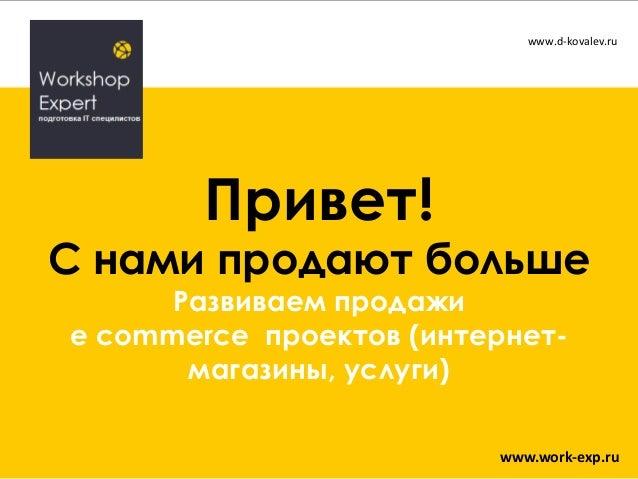 www.d-kovalev.ru  Привет!  С нами продают больше Развиваем продажи e commerce проектов (интернетмагазины, услуги)  www.wor...