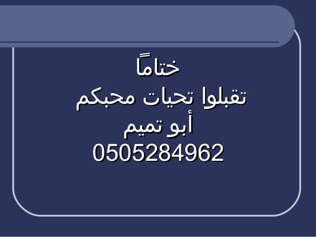 ختاما تقبلوا تحيات محبكم أبو تميم 2694825050