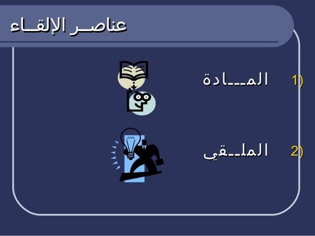 عناصــر القلقــاء )1  اقلمـــادة  )2  اقلملــقي