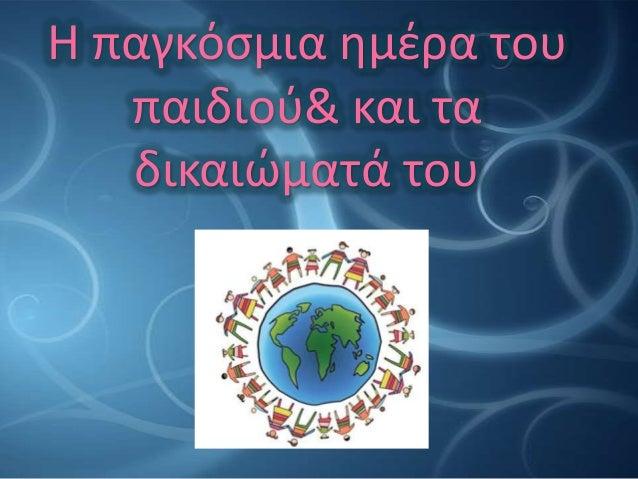 Η παγκόςμια θμζρα του παιδιοφ& και τα δικαιϊματά του