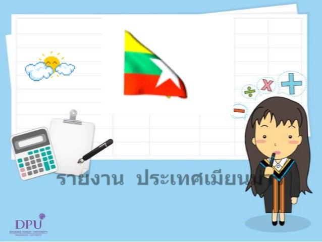 : Myanmar)  Burma  Republic of the Union of Myanmar