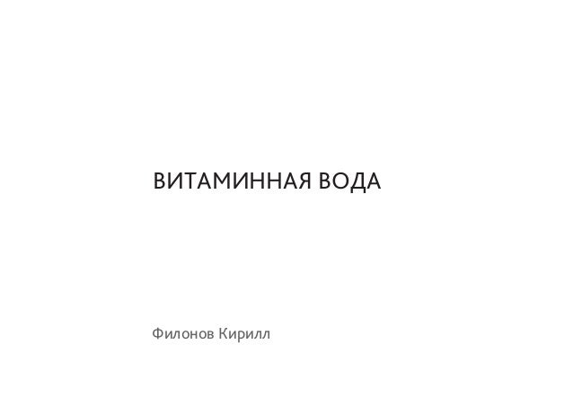 ВИТАМИННАЯ ВОДА  Филонов Кирилл