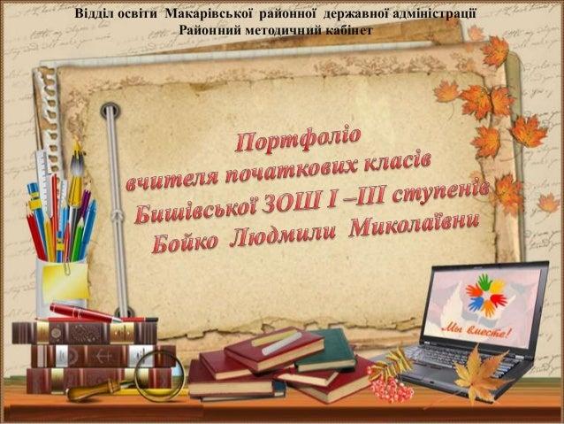 Відділ освіти Макарівської районної державної адміністрації Районний методичний кабінет