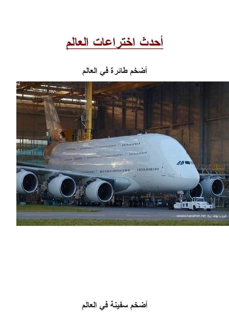 أحدث اختراعات العالم   أضخم طائرة في العالم   أضخم سفينة في العالم