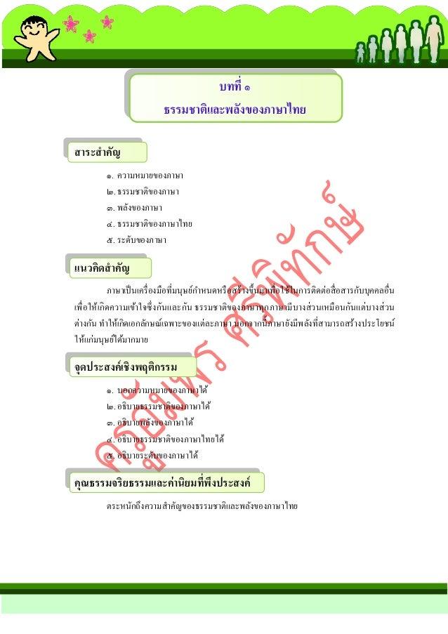 บทที่ ๑ ธรรมชาติและพลังของภาษาไทย สาระสาคัญ ๑. ความหมายของภาษา ๒. ธรรมชาติของภาษา ๓. พลังของภาษา ๔. ธรรมชาติของภาษาไทย ๕. ...