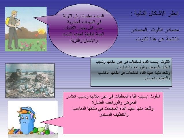 تلوث التربة 1