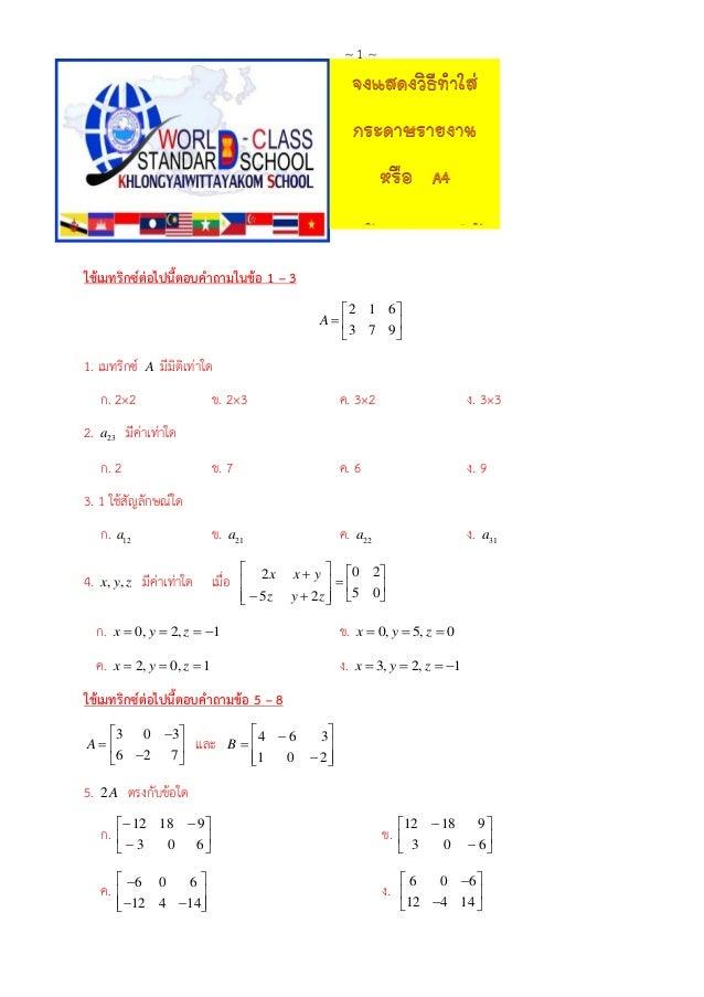 ~1~  ใช้เมทริกซ์ต่อไปนี้ตอบคำถำมในข้อ 1 – 3 2 1 6 A  3 7 9  1. เมทริกซ์  A  มีมิติเท่าใด  ก. 2×2 2.  ข. 2×3  ค. 3×2...