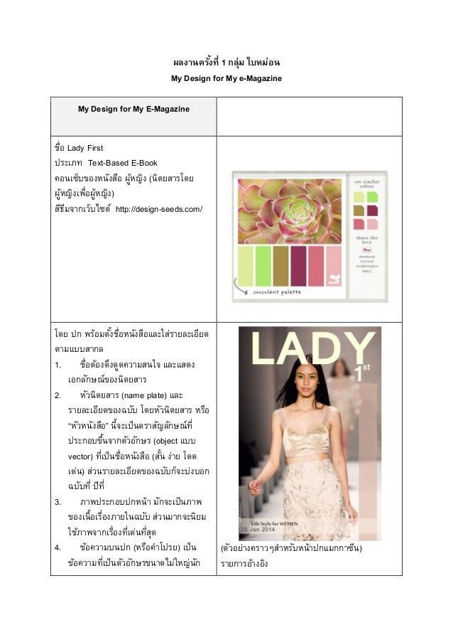 ผลงานครังที่ 1 กลุ่ม ใบหม่อน ้ My Design for My e-Magazine My Design for My E-Magazine ชื่อ Lady First ประเภท Text-Based E...