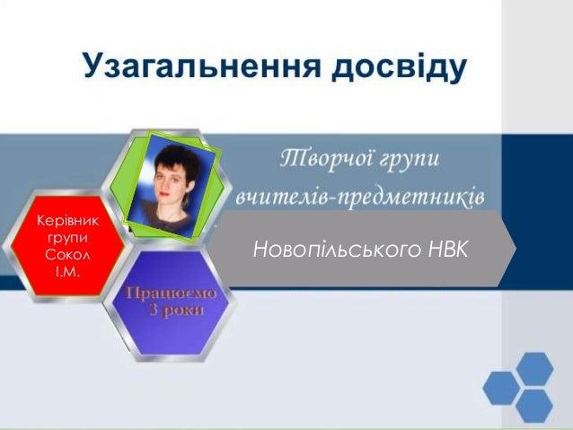 Керівник групи Сокол І.М.  Новопільського НВК