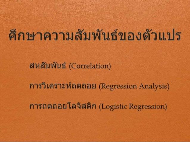 (Correlation)  2  (x,y)  r  X Y
