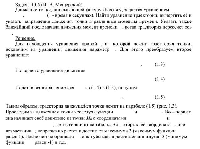 Задача 10.6 (И. В. Мещерский). Движение точки, описывающей фигуру Лиссажу, задается уравнением , ( - время в секундах). На...