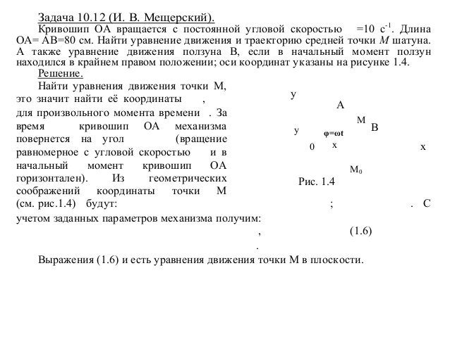 Задача 10.12 (И. В. Мещерский).  Кривошип ОА вращается с постоянной угловой скоростью =10 с-1. Длина ОА= АВ=80 см. Найти у...