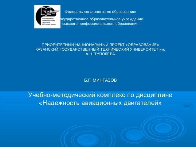 Федеральное агенство по образованию Государственное образовательное учреждение высшего профессионального образования  ПРИО...