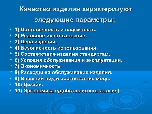 Качество изделия характеризуют следующие параметры:             1) Долговечность и надёжность. 2) Реальное испо...