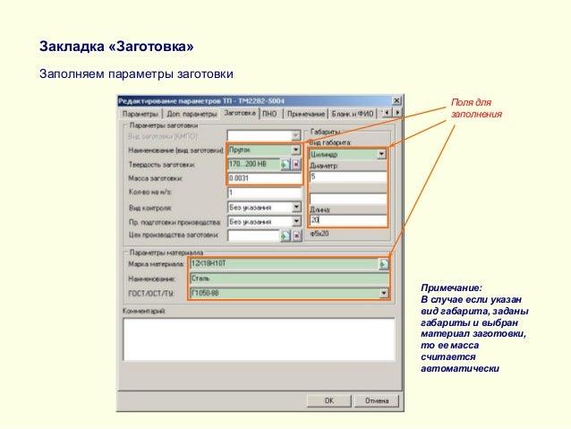 Закладка «Заготовка» Заполняем параметры заготовки Поля для заполнения  Примечание: В случае если указан вид габарита, зад...