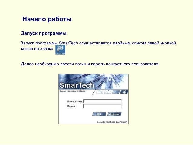 Начало работы Запуск программы Запуск программы SmarTech осуществляется двойным кликом левой кнопкой мыши на значке Далее ...