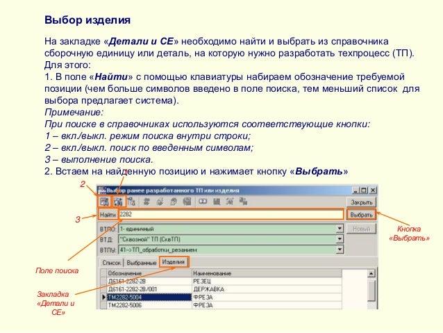 Выбор изделия На закладке «Детали и СЕ» необходимо найти и выбрать из справочника сборочную единицу или деталь, на которую...