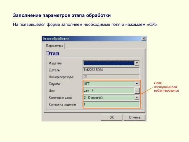 Заполнение параметров этапа обработки На появившейся форме заполняем необходимые поля и нажимаем «ОК»  Поля, доступные для...
