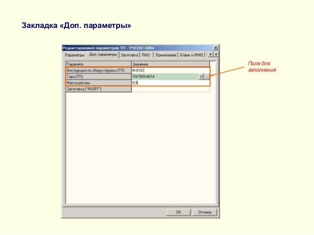 Закладка «Доп. параметры»  Поля для заполнения