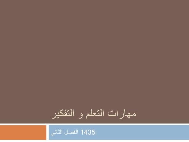 مهارات التعلم و التفكير 5341 الفصل الثاني