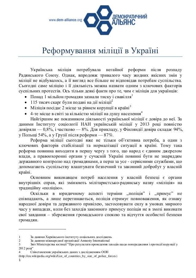 Реформування міліції в Україні Українська міліція потребувала негайної реформи після розпаду Радянського Союзу. Однак, впр...