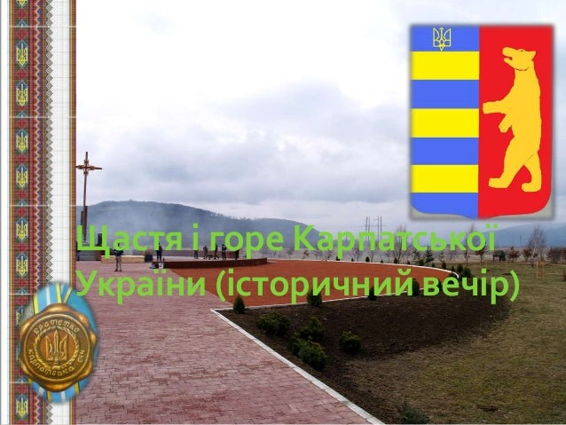 Щастя і горе Карпатської України (історичний вечір)