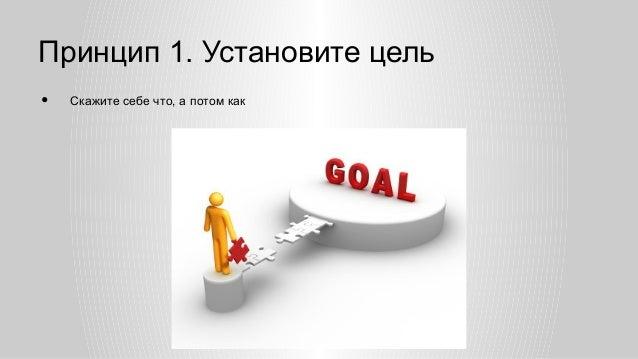 TechTalk#2: Принципы управления временем Slide 2