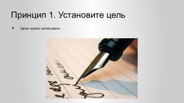 TechTalk#2: Принципы управления временем Slide 3