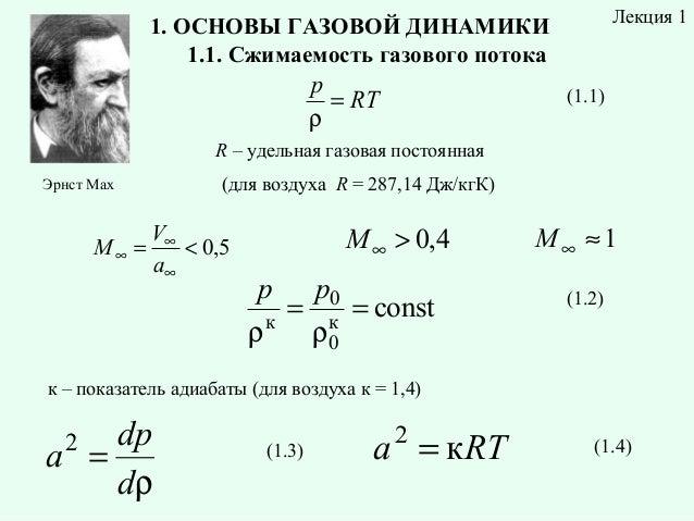 Лекция 1  1.ОСНОВЫГАЗОВОЙДИНАМИКИ 1.1.Сжимаемостьгазовогопотока  p = RT ρ  (1.1)  R – удельная газовая постоянная Эр...