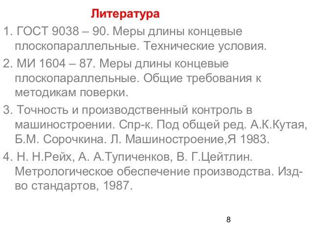 Литература 1. ГОСТ 9038 – 90. Меры длины концевые плоскопараллельные. Технические условия. 2. МИ 1604 – 87. Меры длины кон...
