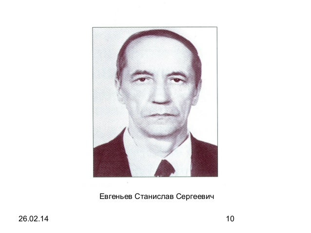 Евгеньев Станислав Сергеевич 26.02.14  10