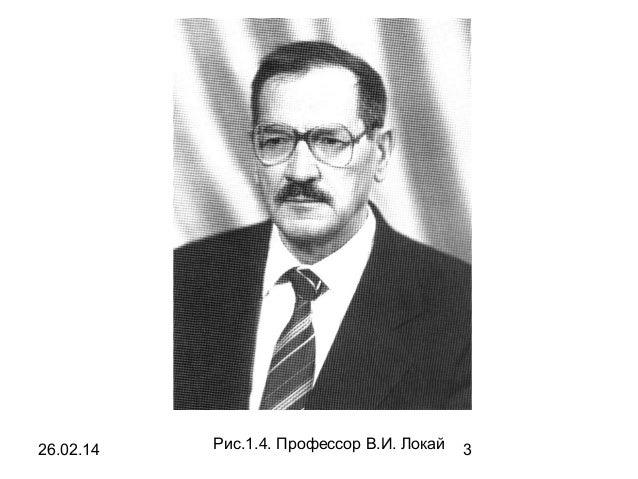 26.02.14  Рис.1.4. Профессор В.И. Локай  3