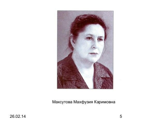 Максутова Махфузия Каримовна 26.02.14  5