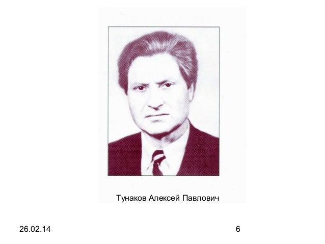 Тунаков Алексей Павлович  26.02.14  6