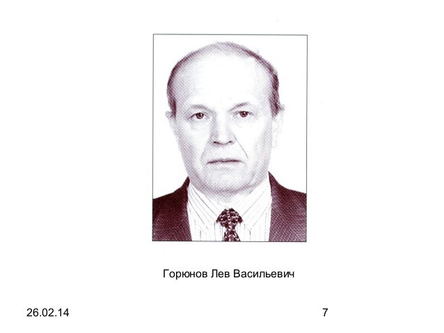 Горюнов Лев Васильевич 26.02.14  7