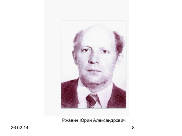 Ржавин Юрий Александрович 26.02.14  8