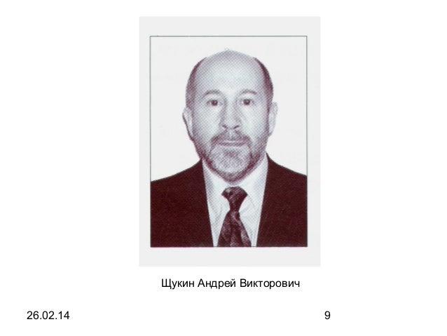 Щукин Андрей Викторович 26.02.14  9