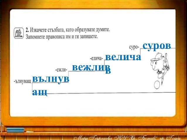Правопис на прилагателните имена  Slide 3