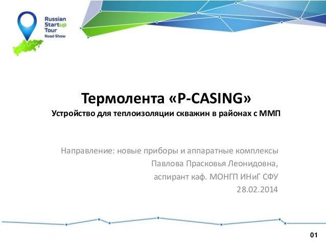Термолента «P-CASING» Устройство для теплоизоляции скважин в районах с ММП  Направление: новые приборы и аппаратные компле...