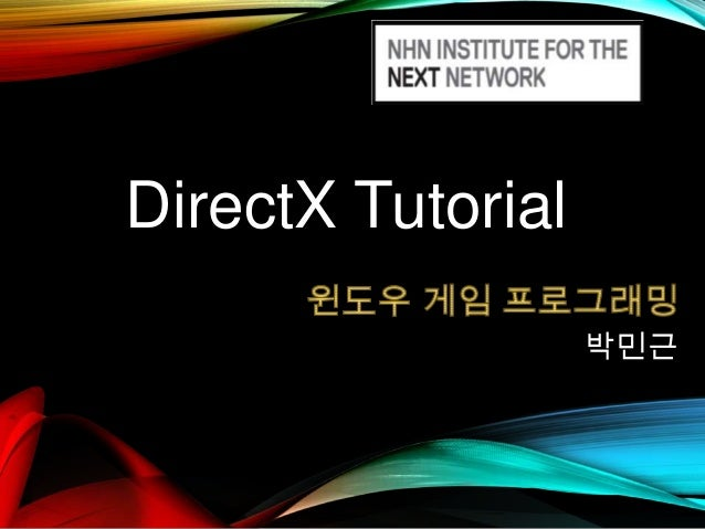 DirectX Tutorial 박민근