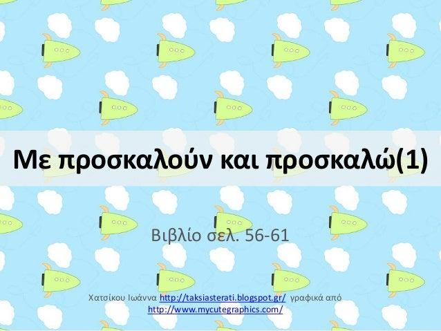 Με προσκαλούν και προσκαλώ(1) Βιβλίο σελ. 56-61 Χατσίκου Ιωάννα http://taksiasterati.blogspot.gr/ γραφικά από http://www.m...