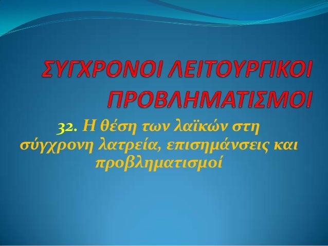 32. Η θέςη των λαΰκών ςτη ςύγχρονη λατρεία, επιςημάνςεισ και προβληματιςμοί