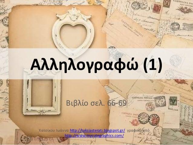 Αλληλογραφώ (1) Βιβλίο σελ. 66-69 Χατσίκου Ιωάννα http://taksiasterati.blogspot.gr/ γραφικά από http://www.mycutegraphics....
