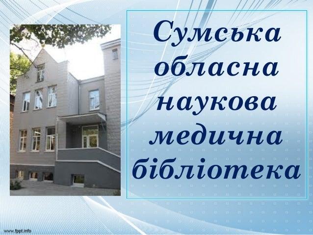 Сумська обласна наукова медична бібліотека