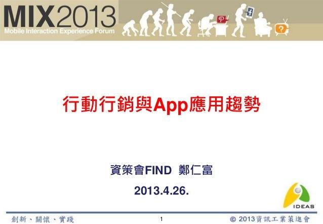 行動行銷與App應用趨勢 資策會FIND 鄭仁富 2013.4.26. 1