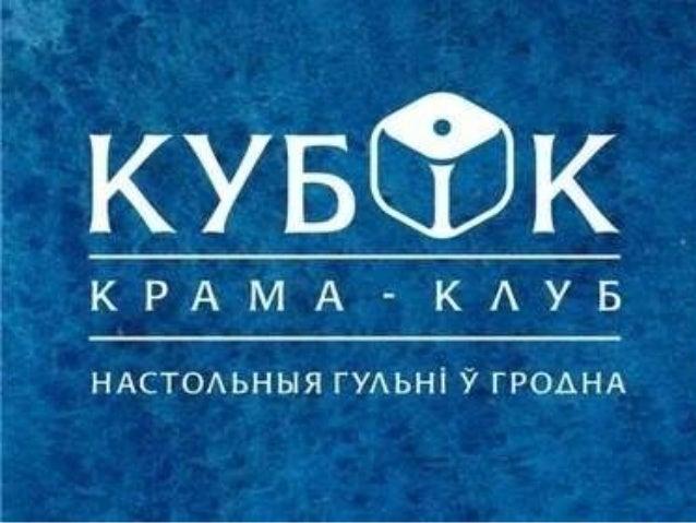 """ЧТО ЭТО ЗА ОРГАНИЗАЦИЯ? """"Кубiк"""" – это первый уникальный магазин-клуб настольных игр в Гродно. В магазине можно не только п..."""