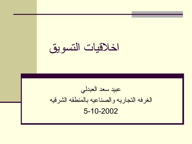 التسويق اخليقيات العبدلي سعد عبيد الشريقيه بالمنطقه والصناعيه التجاريه الغرفه 5-10-2002
