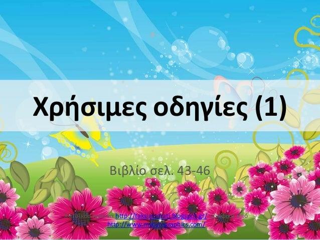 Χριςιμεσ οδθγίεσ (1) Βιβλίο ςελ. 43-46 Χατςίκου Ιωάννα http://taksiasterati.blogspot.gr/ γραφικά από http://www.mycutegrap...